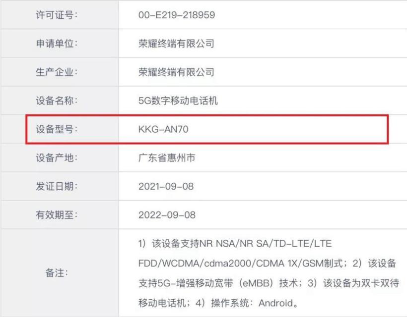 荣耀X30 Max曝光:7.2英寸大屏+天玑1100