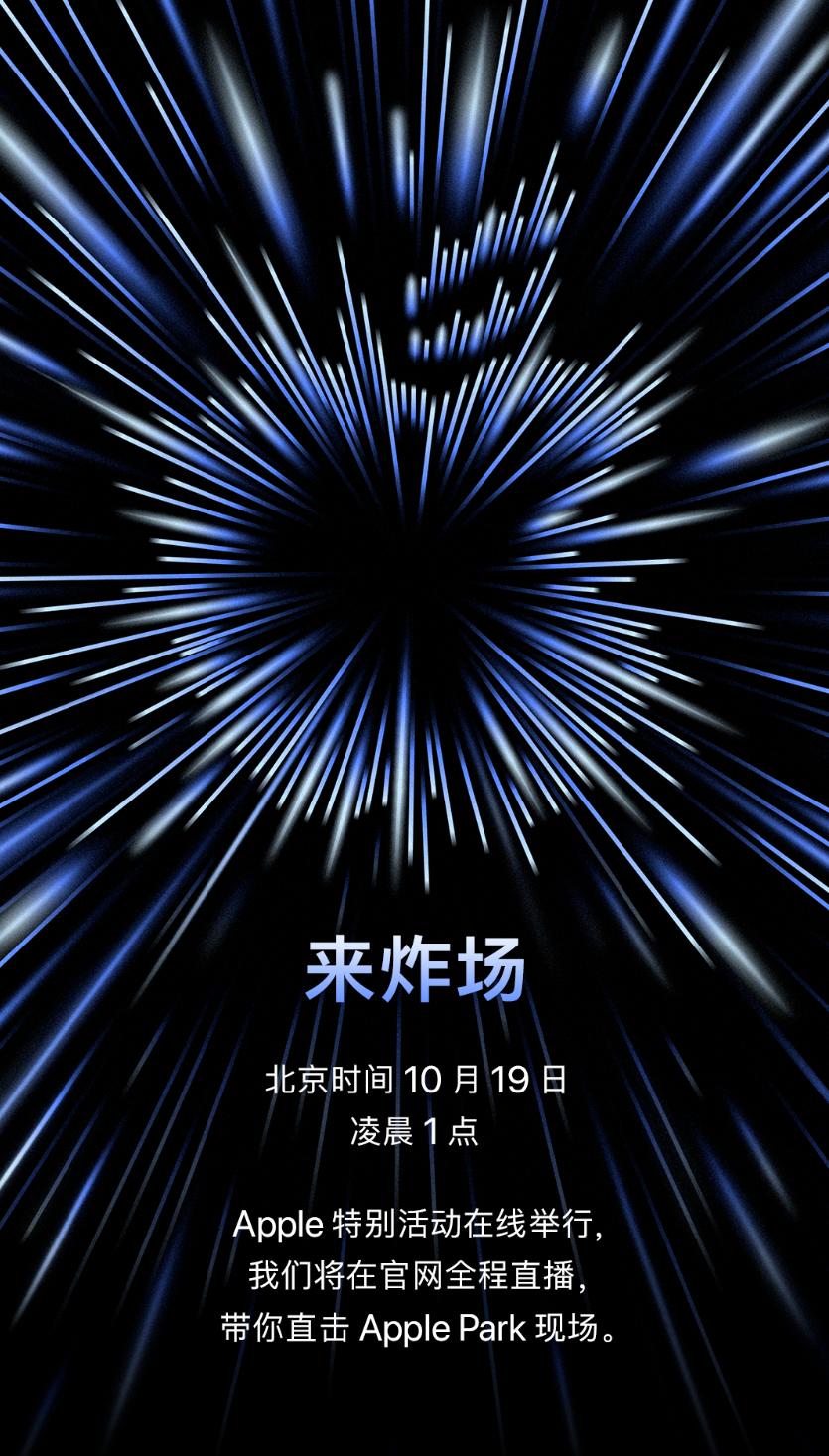 苹果新品发布会官宣!号称王炸级别、价格曝光