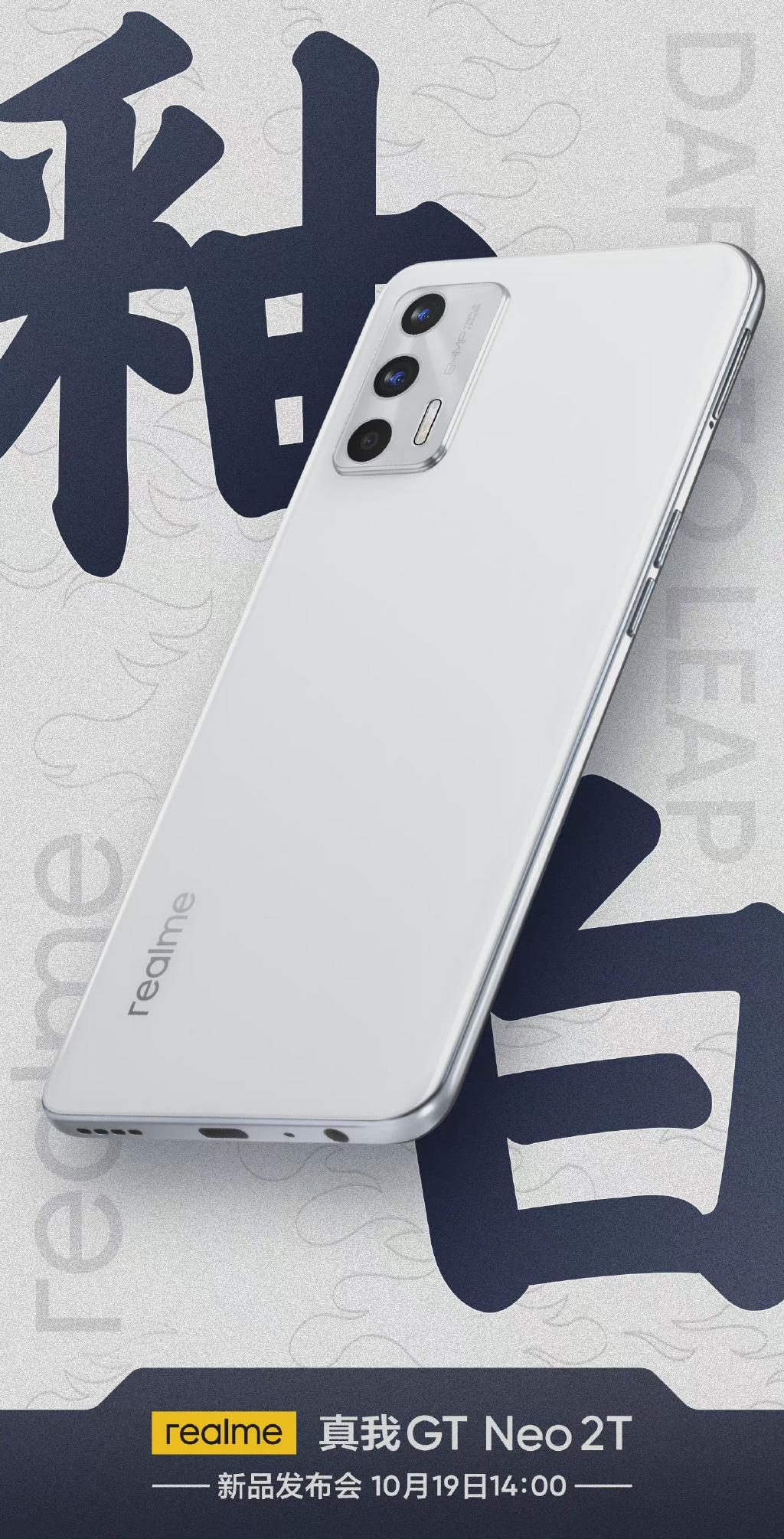 realme GT Neo2T核心官宣 国内首发联发科新U