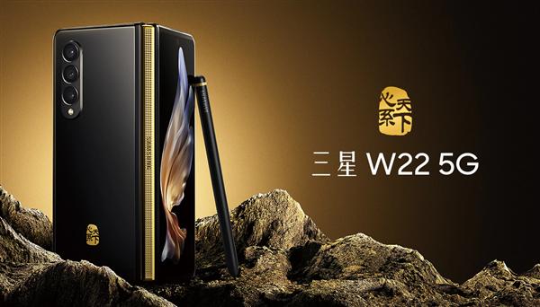 16999元 心系天下!三星W22 5G折叠屏新机发布